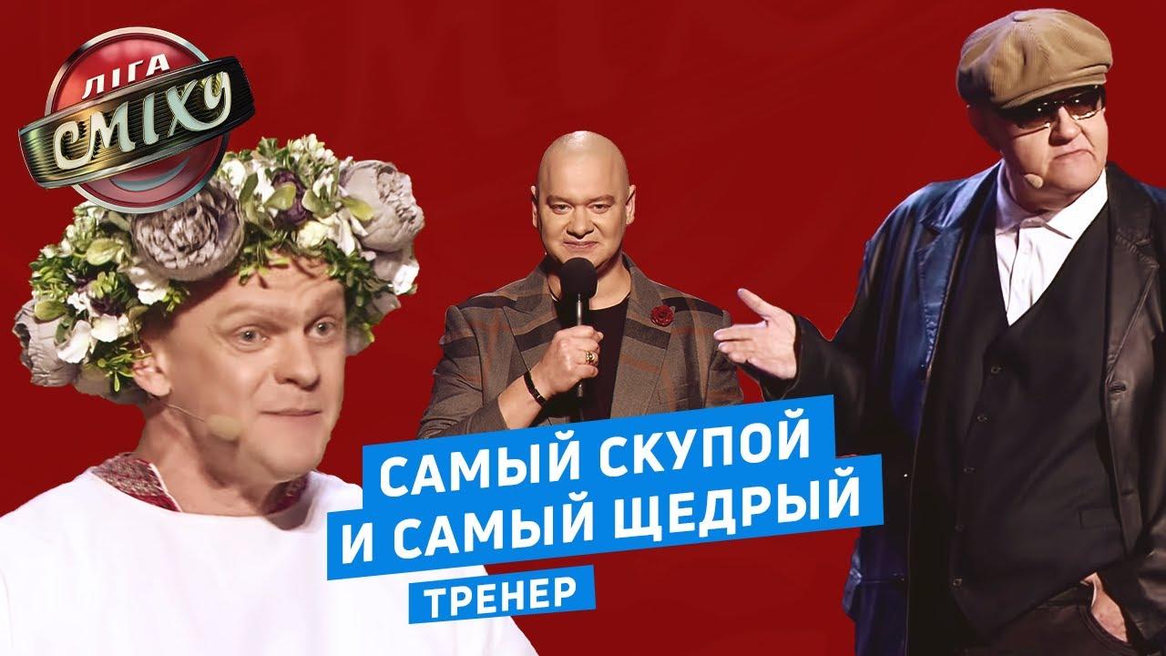 Презентация Зимнего Кубка Лиги Смеха 2019 от Евгения Кошевого