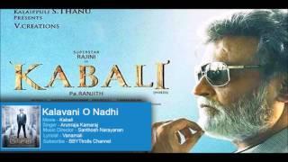 Kalavani O Nadhi Full Song - Kabali | Telugu | Rajinikanth | Radhika Apte