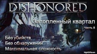видео dishonored затопленный квартал прохождение