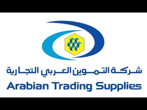 Arabian Trading Supplies| شركة التموين العربي