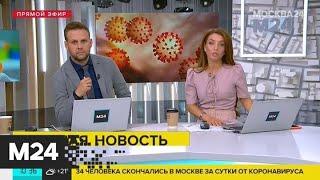 В России выявили 6 718 новых случаев коронавируса - Москва 24