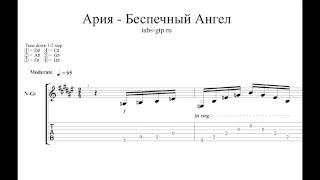Ария - Беспечный ангел - ноты для гитары табы аранжировка