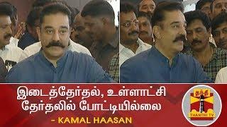 இடைத்தேர்தல், உள்ளாட்சி தேர்தலில் போட்டியில்லை | Kamal Haasan FULL PRESS MEET | Thanthi TV
