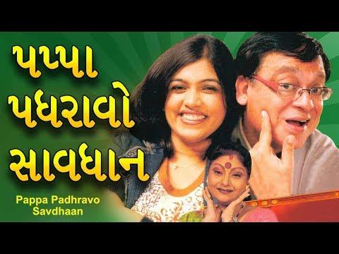 PAPPA PADHARAVO SAVDHAN | Best Comedy Gujarati Natak | Rajiv Mehta, Leena Shah, Devyani Thakar,