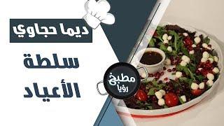 سلطة الاعياد - ديما حجاوي