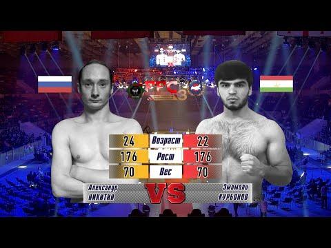 FFC 3 | Александр Никитин (Россия) VS Эмомали Курбонов (Таджикистан) | Бой MMA