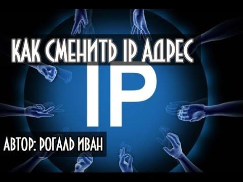 видео: Как сменить или изменить ip адрес