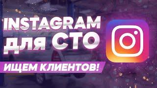 """Вебинар """"Продвижение в Instagram"""" для СТО. Автоэлектри. Механик."""