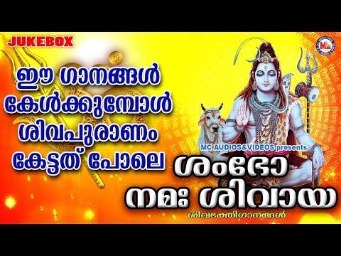 ശിവപുരാണം-വാഴ്ത്തിപ്പാടുന്ന-ഭക്തിഗാനങ്ങൾ-|siva-devotional-songs-malayalam|hindu-songs-malayalam-mp3