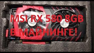 Майнинг. MSI RX 580 8Gb в майнинге?