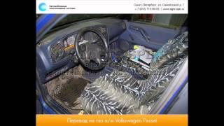 Перевод на газ Volkswagen Passat 19.02.2015