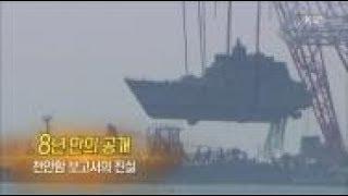 KBS [추적60분] 8년 만의 공개 - 천안함 보고서의 진실_ 20180328 다시보기