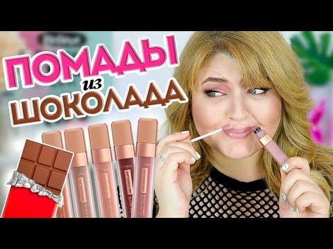 УЛЬТРАСТОЙКИЕ ШОКОЛАДНЫЕ ПОМАДЫ L'Oréal Paris LES CHOCOLATS!