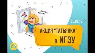 "Акция ""Татьянки"" ИГЭУ 2019"