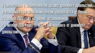 Новый законопроект о росте военных пенсий с 2020 года. #Россия# Закон #Политика#