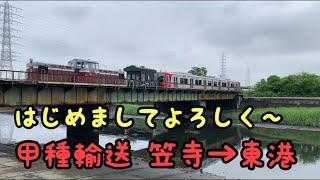 【甲種輸送】名鉄9100系の輸送を追う!笠寺→東港編