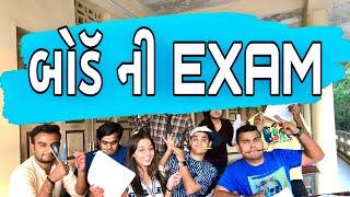 બોર્ડ ની EXAM   Khajur Bhai   Jigli and Khajur   Khajur Bhai Ni Moj   New Video