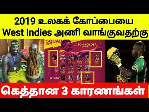 2019 Cricket உலககோப்பை West Indies அணிக்கு தான் - காரணம் என்ன தெரியுமா??? | West Indies