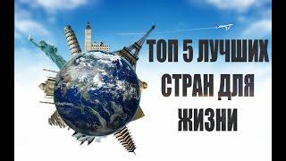 ТОП 5 ЛУЧШИХ СТРАН ДЛЯ ЖИЗНИ.  Куда уехать из России в 2020