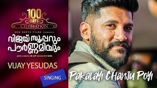 vijay-yesudas-singing-pakalayi-chanju-poyi-vijay-superum-pournamiyum-100-days-celebration