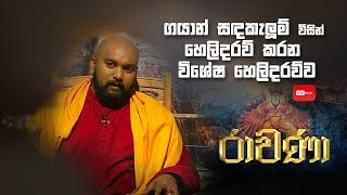 RAVANA - රාවණා | SIYATHA TV  | 18 - 01 - 2019 Part 01 Thumbnail