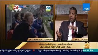 رأي عام - ربيع ياسين: الجوهري مدرب قدير بيعرف يخطط.. وده أهم أسباب صعودنا كأس العالم