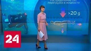 Дышать жидкостью: российские ученые сделали фантастику реальностью - Россия 24