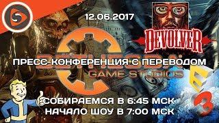 Пресс-конференции Bethesda и Devolver Digital на E3 2017. Рестрим с переводом