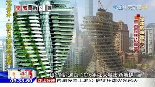 2017.02.12開放新中國完整版 十年心血 台商打造揚州城中城