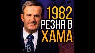 Резня в Хама, 1982. Хафез Асад.