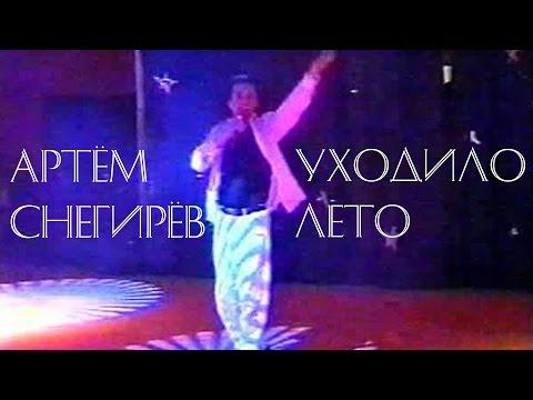 Артём Снегирёв - Уходило лето