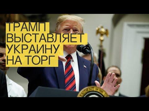 Трамп выставляет Украину наторг России нафоне противостояния Китаю