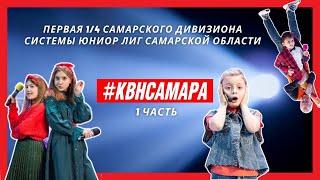 1 ая 1 4 Финала Самарского дивизиона системы Юниор Лиг КВН Самарской области 2020 Часть 1