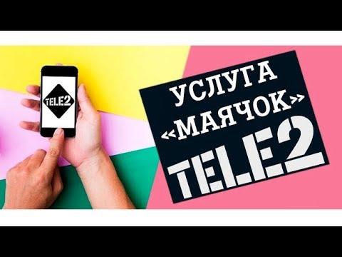 Как Отправить Маячок, SoS.  О перзвоне, Как отправить просьбу перезвонить с Теле2 ..???