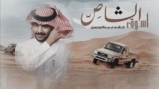 اسوق الشاص - خالد عبدالرحمن الشراري    ( حصرياً ) 2020