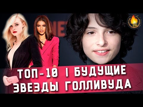 ТОП-10 | БУДУЩИЕ ЗВЕЗДЫ ГОЛЛИВУДА - Видео онлайн