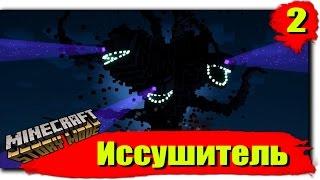 Прохождение Minecraft: Story Mode: Серия №2 - Иссушитель(Новости, стримы, разнообразные передачи тут - http://www.youtube.com/user/PomodorkazrLIVE ▽ !!! РАЗВЕРНИ !!! ▽ Нас можно найти..., 2015-10-14T15:15:02.000Z)