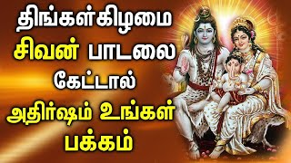 Lord Shivan Tamil Devotional Songs