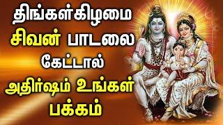 Lord Shivan Tamil Devotional Songs