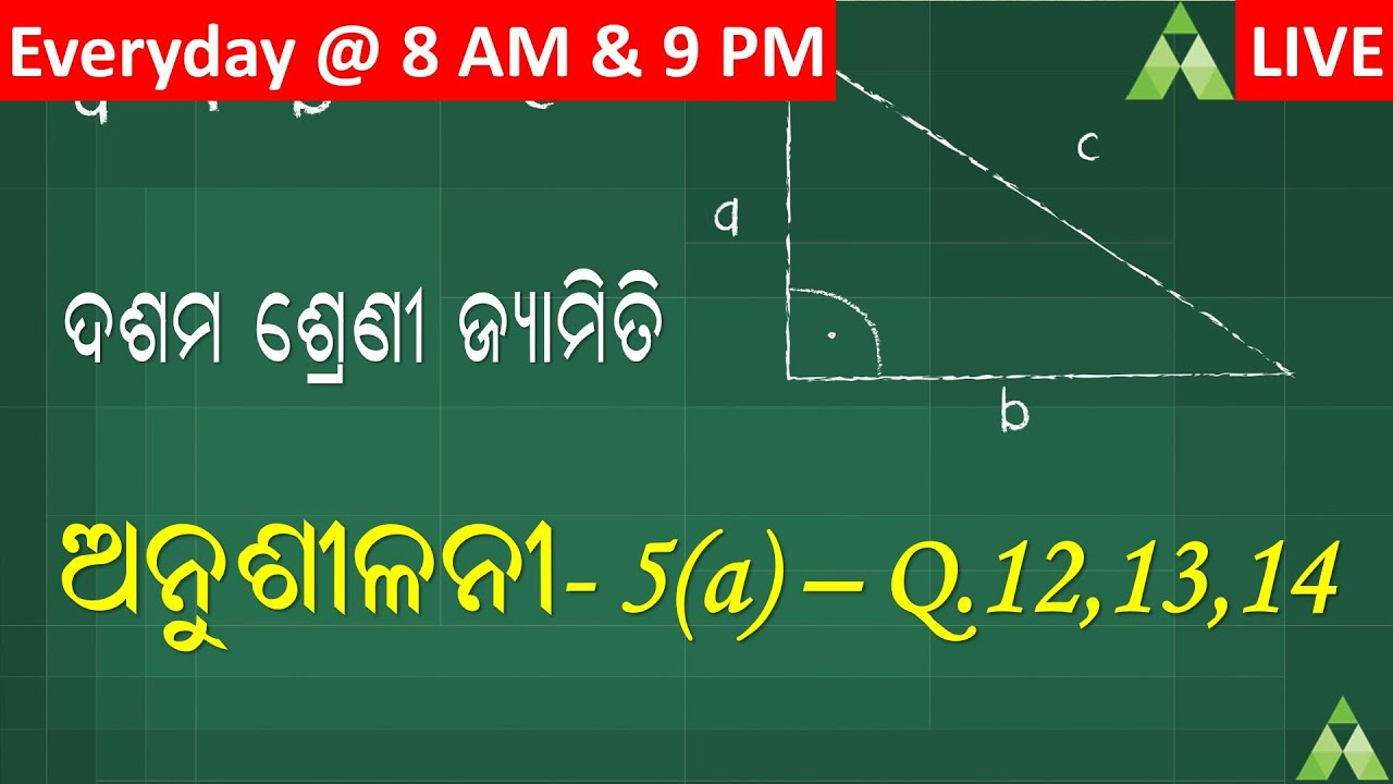 Class 10 MTG|Mensuration|Ex 5(a) Q. 12,13,14|Aveti Learning
