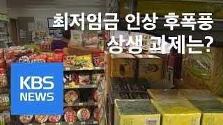 [일요진단] 최저임금 후폭풍…상생 과제는? / KBS뉴스(News)