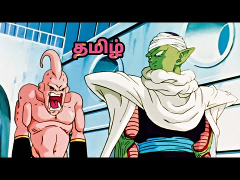 Dragon Ball Z Clip In Tamil | DBZ TAMIL