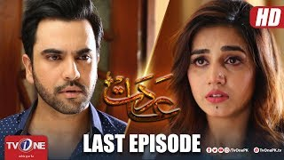 Aadat | Last Episode | TV One Drama | 24 July 2018