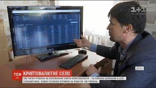 На Дніпропетровщині село, громада якого вклала гроші у криптовалюту, отримало перші прибутки