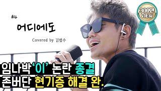 김범수 - 어디에도 (원곡: 이수) 🎤임나박이 커버 시리즈 #4🎤 [범수의 세계]