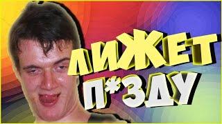 AZAZIN KREET ЛИЖЕТ П*ЗДУ ЛИЗЕ