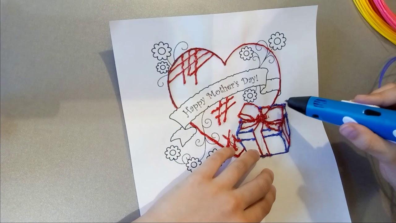 Поздравления добрым, открытка 3д ручкой на день рождения