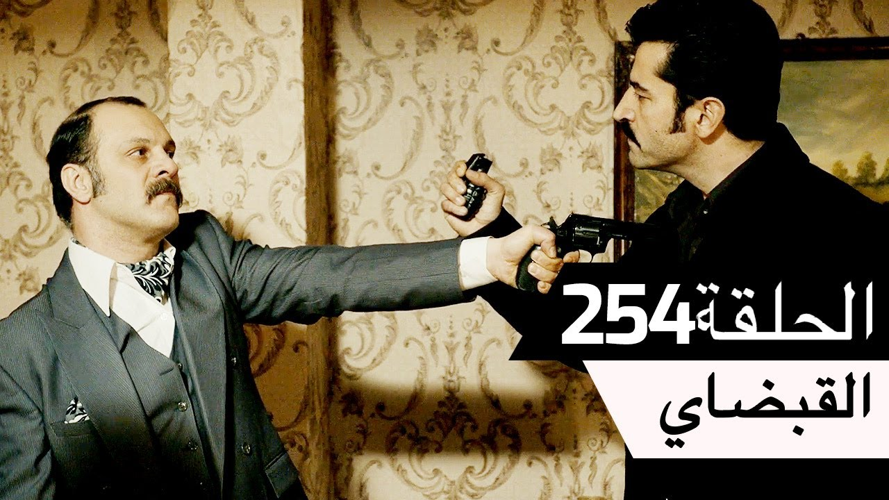 Download القبضاي – Karadayı الحلقة 254