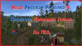 Русская рыбалка 4 Прокачка Доночная Ловля до ПВА Yuri Play