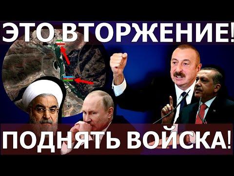 Стало известно о вторжении Ирана на территорию Азербайджана. Анкара, Израиль и Запад поддержат Баку